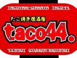 浅草のたこ焼きtaco44(タコヨシ)